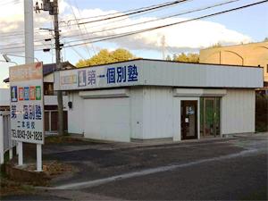 第一個別塾 二本松校